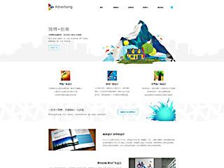 广告行业网站模板