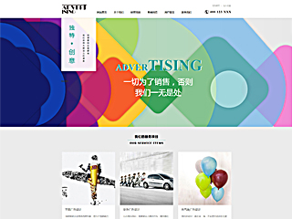 广告公司网站模板2146
