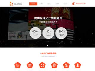 广告公司网站模板2014