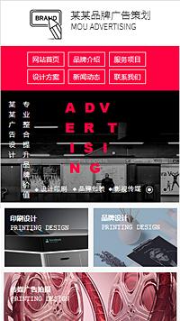 广告行业手机网站模板