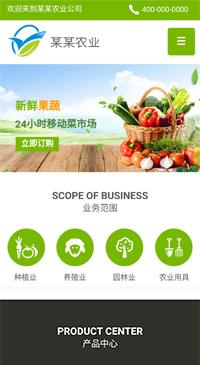 农业行业手机网站模板