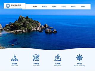 海洋渔业网站模板 网站建设 网页设计 企业网站定制开发