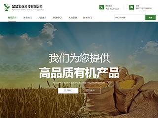 农业行业电脑+手机+微信网站模板