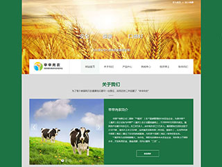 agriculture-56
