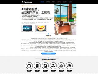 家电行业网站模板