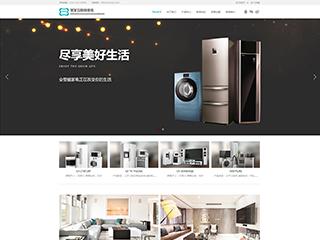 家电行业电脑+手机+微信网站模板