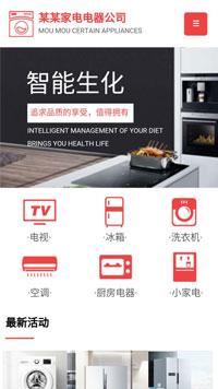 家电行业手机网站模板
