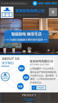 企業網站模板