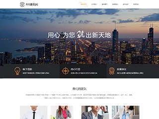 建筑网站模板2046