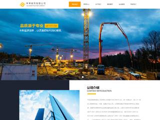 建筑建材网站模板254