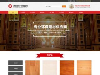建材网站模板2075