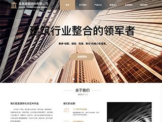 建筑、建材行业电脑+手机+微信网站模板