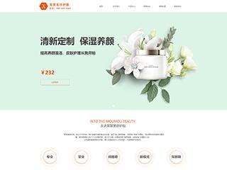 美容、护肤行业网站模板