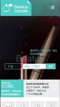 美容、护肤行业手机网站模板