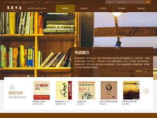 文教、书籍行业网站模板