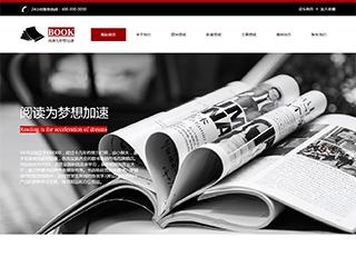 文教、书籍行业电脑+手机+微信网站模板