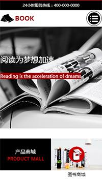 文教、书籍行业手机网站模板