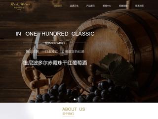 红酒网站模板1955