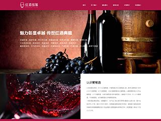 红酒网站模板1859