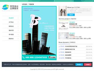 商业行业网站模板