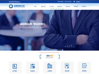 商业网站模板37