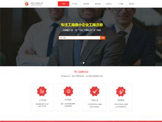 工商注册网站模板36