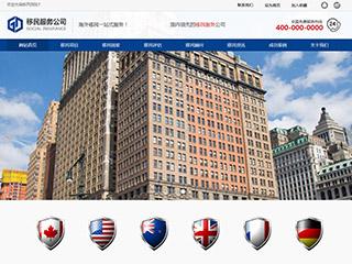 移民服务网站模板29
