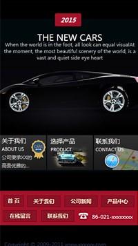 汽车服务行业手机网站模板