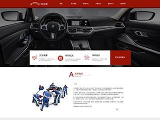 汽车服务行业网站模板