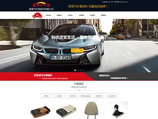 汽车服务网站模板366