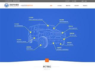 汽车服务网站模板358