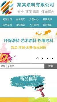 化工、涂料行业手机网站模板