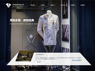 服饰网站模板1681