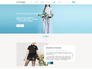 服装网站模板416