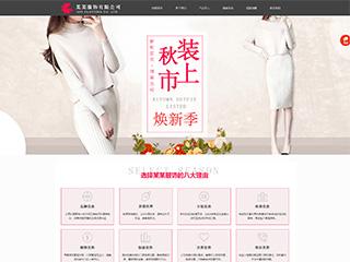 服饰网站模板2130