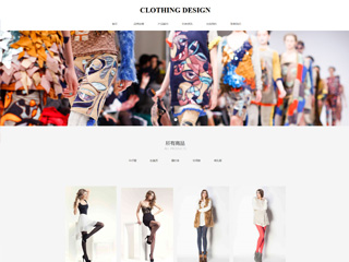 服装行业网站模板
