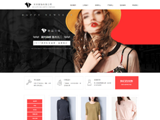 服饰网站模板1616