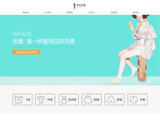 女装网站模板1751