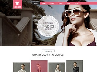 服饰网站模板2051