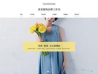 服饰品牌网站模板1946