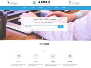 电脑行业网站模板
