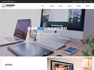 电脑行业电脑+手机+微信网站模板
