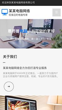 电脑行业手机网站模板