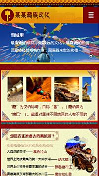 文化传媒手机网站