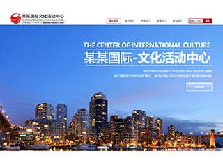 文化行业网站模板