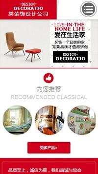 设计、装饰行业手机网站模板