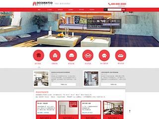设计、装饰行业网站模板