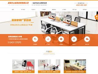 办公家具网站模板2017