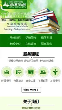 教育培训手机网站