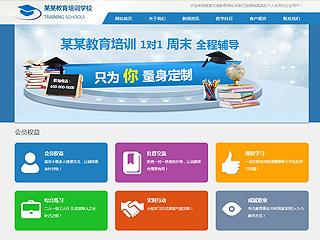 教育培训网站模板1507